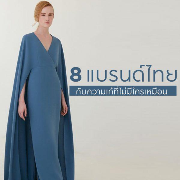 เสื้ื้อผ้าแบรนด์ไทย เป็นที่นิยมดารานักร้องต่างประเทศมีใครบ้างไปดูเลย